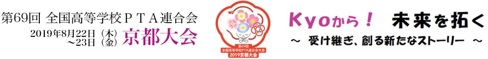 第69回全国高等学校PTA連合会京都大会